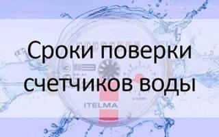 Счётчик горячей воды срок поверки